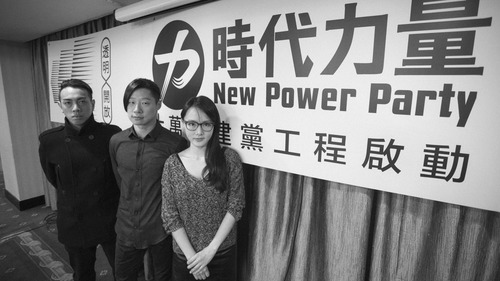 chthonic-new-power-party