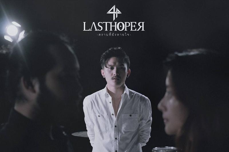 lasthoper-while-i-breathe-mv