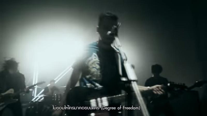 maew-chirasak-degree-of-freedom