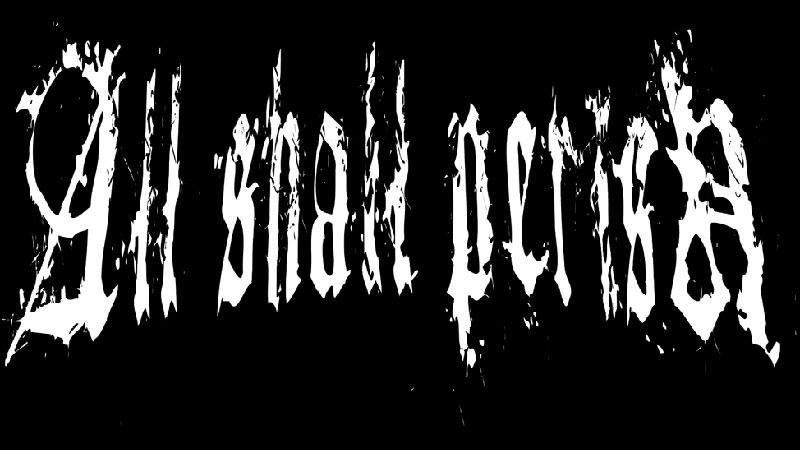 all-shall-perish