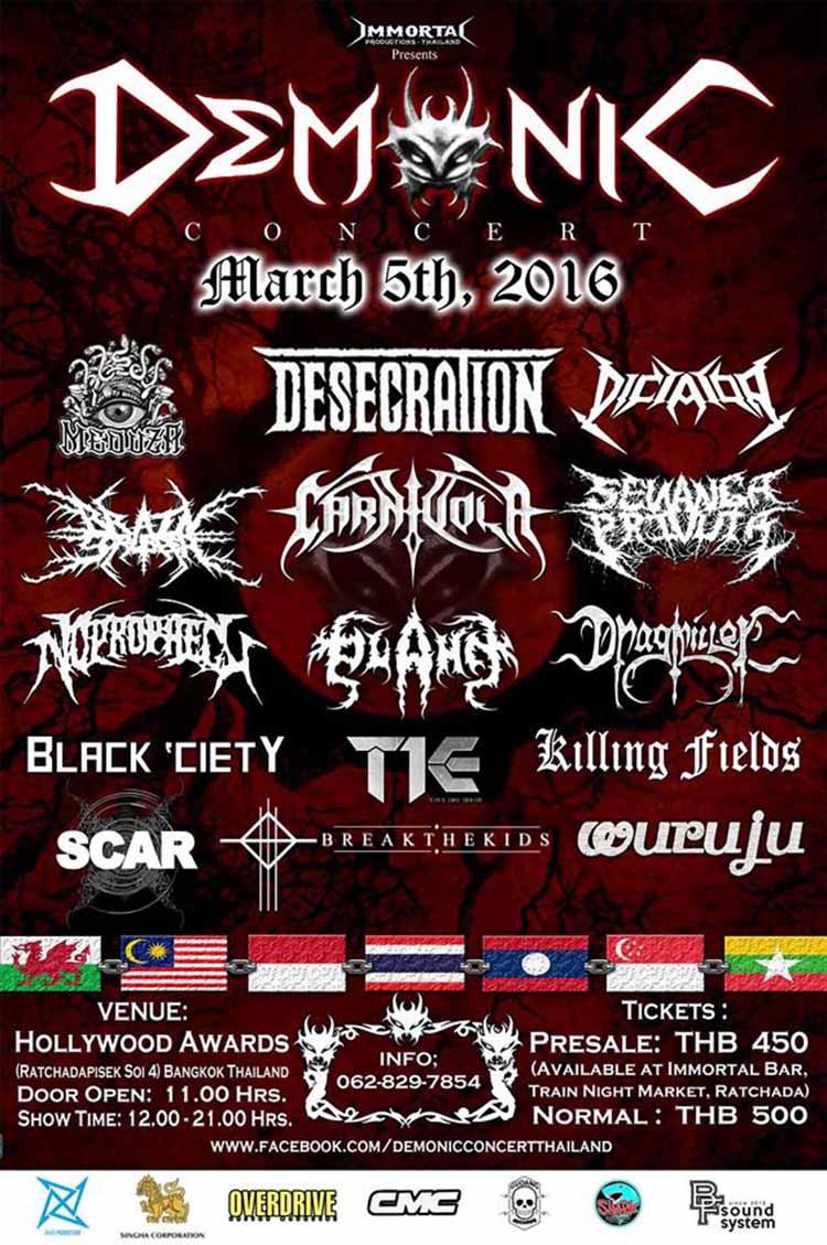 Poster Demonic 2016